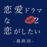 ドラ恋2|最終回(12話)の結果は?ネタバレ感想!【恋愛ドラマな恋がしたい2】