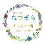 夏空 キャスト|朝ドラ出演者のインスタも!北海道・東京・アニメーション編