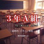 3Aネタバレ最終回 感想|黒幕(犯人)が遂に明かされる!- 3年A組 –