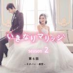 いきなりマリッジ2|ネタバレ感想 第6話|NO〜!GO〜!