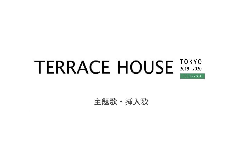 テラスハウス東京2019の主題歌や挿入歌|洋楽や邦楽の曲は誰?