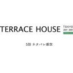 テラハ東京 5話ネタバレ感想|テラスハウス東京 2019 5th Reiwa