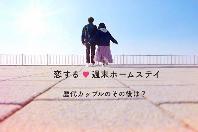 ステ 2020 春 恋 恋ステ2020春シーズン12 2話