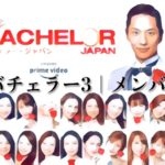 バチェラージャパンシーズン3のメンバー|女性・男性のプロフィールといつ配信?