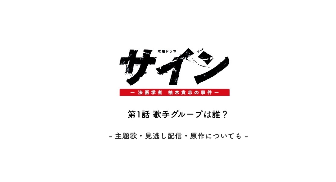 サイン キャスト ドラマ