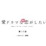 ドラ恋3 ネタバレ11話感想!主役に選ばれた人は誰?恋愛ドラマな恋がしたい3