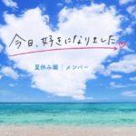 今日好き夏休み編メンバー|20弾 出演者のプロフィールやインスタも!