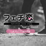 フェチ恋シーズン2のメンバー|出演者のプロフィールやインスタ!