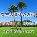 有吉の夏休み2019を見逃した人へメンバーや再放送や無料視聴動画情報を紹介!
