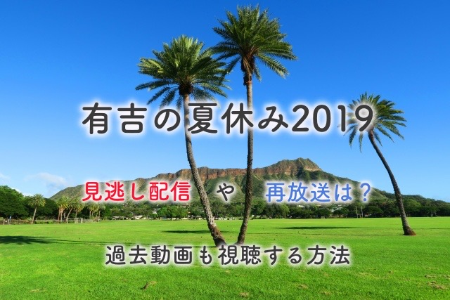 有吉の夏休み 2019 動画