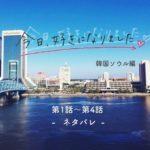 今日好き ソウル編ネタバレ1話〜4話|最終回の告白結果はどうなる?❤︎