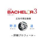 バチェラー3 野原遥の広告代理店の場所や身長は?ミス和歌山でグアム事故とは?