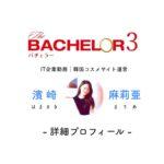 バチェラー3 濱崎麻莉亜は韓国コスメサイト運営|身長や年齢や性格は?