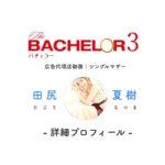 バチェラー3 田尻夏樹の離婚理由や子供は?シングルマザーで広告代理店勤務!