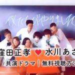 窪田正孝と水川あさみの共演ドラマを無料視聴する方法|僕たちがやりました