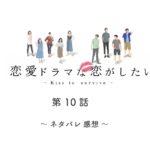 ドラ恋4-10話ネタバレ感想|ラストオーディションで主役になったのは?