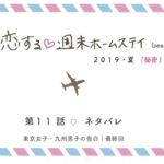 恋ステシーズン9 結果ネタバレ|最終回「秘密」の感想【九州編・名古屋編】