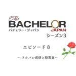 バチェラー3-8話ネタバレ感想|脱落者の結果と予想|バチェラージャパンシーズン3
