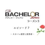 バチェラー3-7話ネタバレ感想と脱落者は誰?【バチェラージャパンシーズン3】