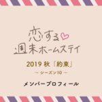恋ステシーズン10メンバー|約束・2019秋の新シーズンは選抜男子とリベンジメンバーが!