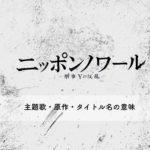 ニッポンノワールの主題歌|曲はいつ発売?ドラマ名の意味や原作も!