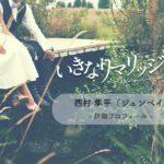 いきなりマリッジ3じゅんペいはあいのりのじゅん平!西村隼平のプロフィール!