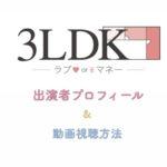 3LDK ラブマネーの出演者プロフィール|動画の視聴方法やルールも!