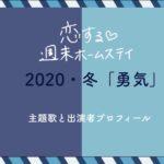 恋ステ 冬 勇気のメンバーや主題歌|北海道女子と選抜男子のプロフィール!