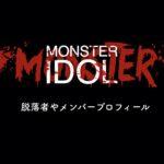 モンスターアイドル脱落者やメンバーのインスタやツイッター!出演者のプロフィール