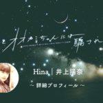 オオカミちゃん HinaはFAKYメンバーで身長や本名は?ひなの高校や年齢も!
