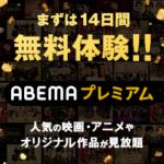 月とオオカミちゃんAbemaプレミアム限定版ネタバレと配信スケジュール!