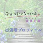 今日好き紫陽花編のメンバー|出演者のインスタやTwitterやプロフィール!