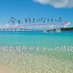 今日好き夏空編の場所|ホテルの値段やどこの海?《ロケ地》