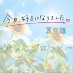 今日好き夏空編メンバー|継続メンバーや出演者のインスタやプロフィール!