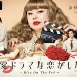 ドラ恋6のメンバー|新シーズンは恋愛ドラマな恋がしたい~Kiss On The Bed~!