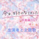 今日好き卒業編2021メンバーや曲|継続する出演者やプロフィール!