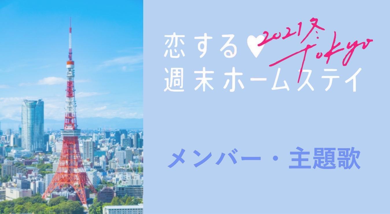 冬 恋 ステ 2021