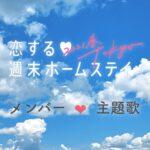 恋ステ2021春のメンバーや主題歌の曲名|TikTokやツイッター!