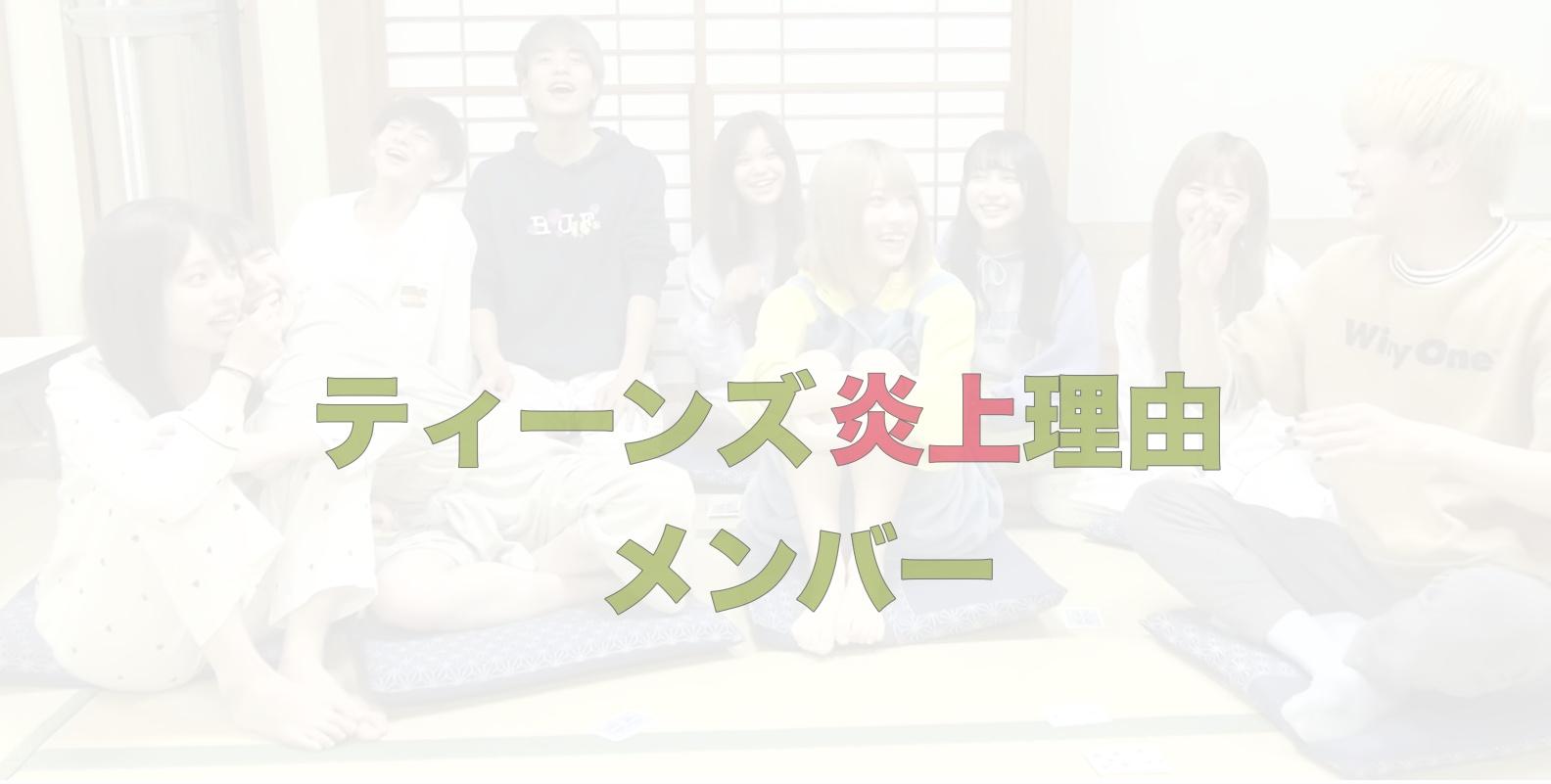 メンバー ティーンズ SKE48「ティーンズユニット」メンバー投票企画、投票結果が発表! Wセンターは誰に?!(2021年3月1日)|BIGLOBEニュース