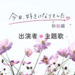 今日好き秋桜編メンバーや曲|コスモス編継続メンバーや撮影場所は?